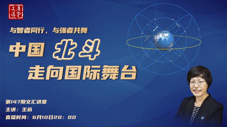 文汇讲堂——与智者同行,与强者共舞——中国北斗走向国际舞台