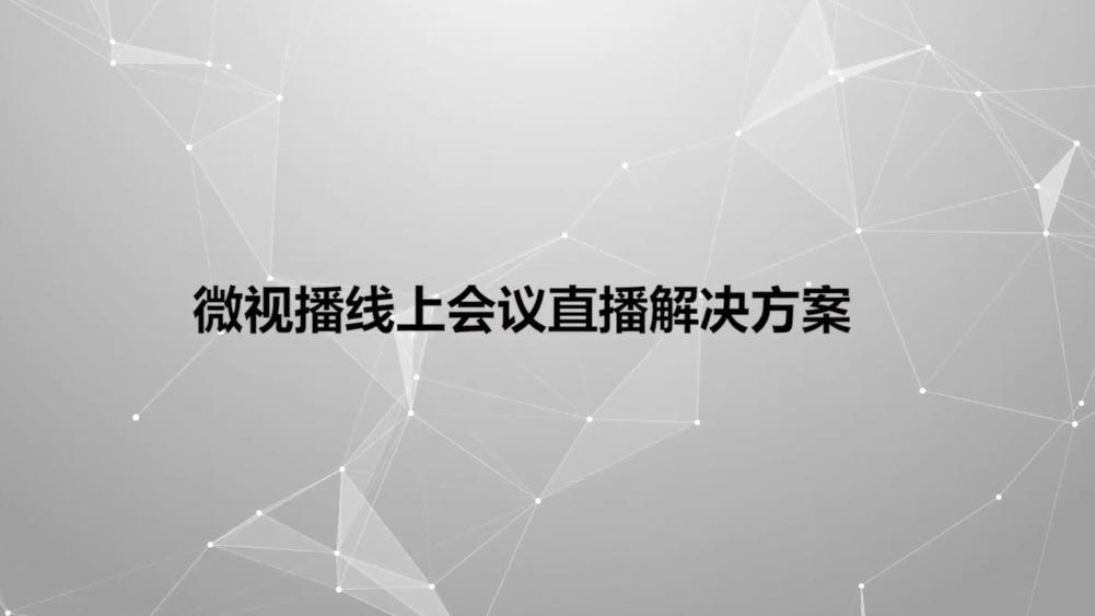 微视播线上直播一站式解决方案