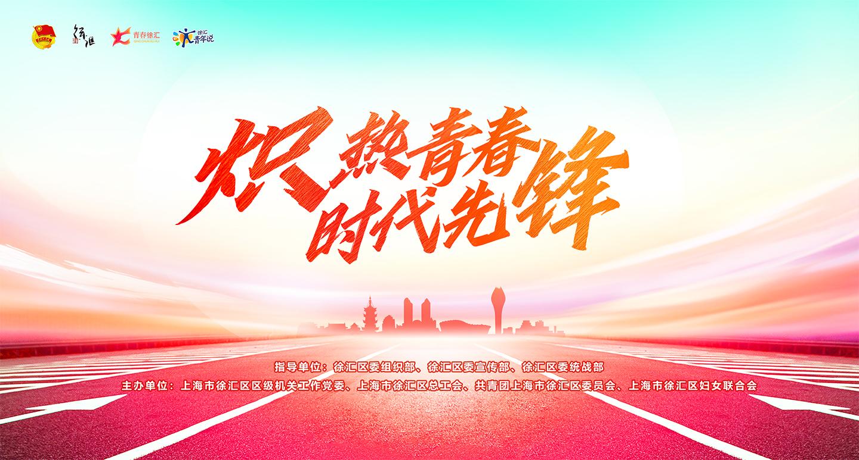 """""""学四史,燃青春,汇未来""""徐汇青年主题团课暨2020年度""""徐汇青年说""""展演"""